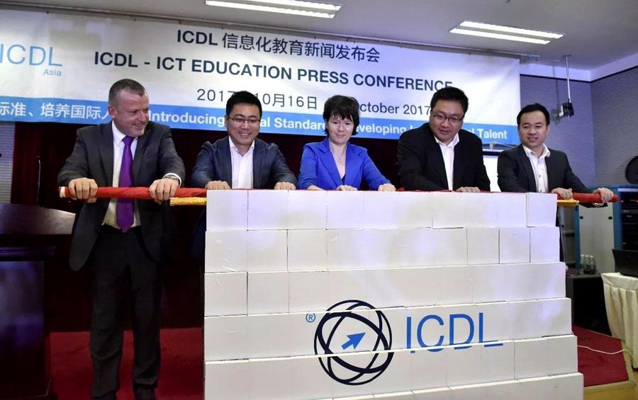 ICDL信息化教育师资培训项目启动仪式