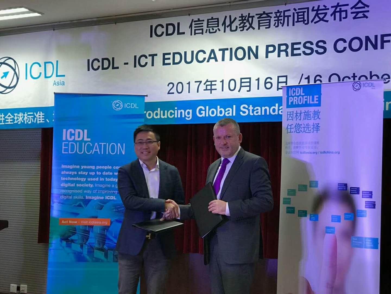 问途与ICDL达成合作